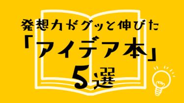 発想力がグッと伸びた「アイデア本」5選