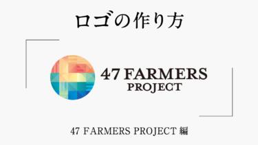 ロゴの作り方「47FARMERS PROJECT」編