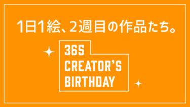 1日1絵 day8 〜 day14