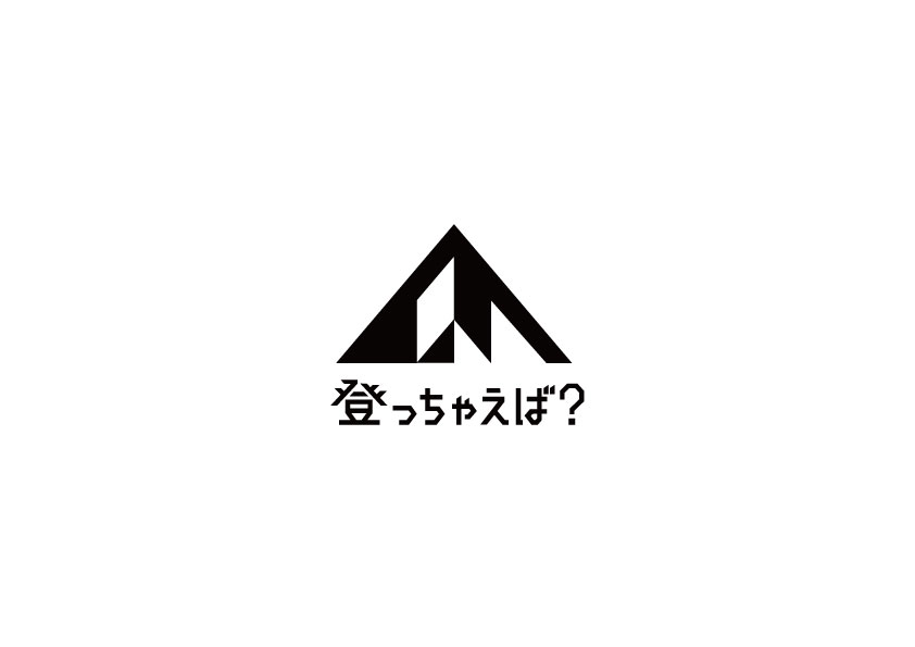 ブログ「登っちゃえば?」ロゴデザイン