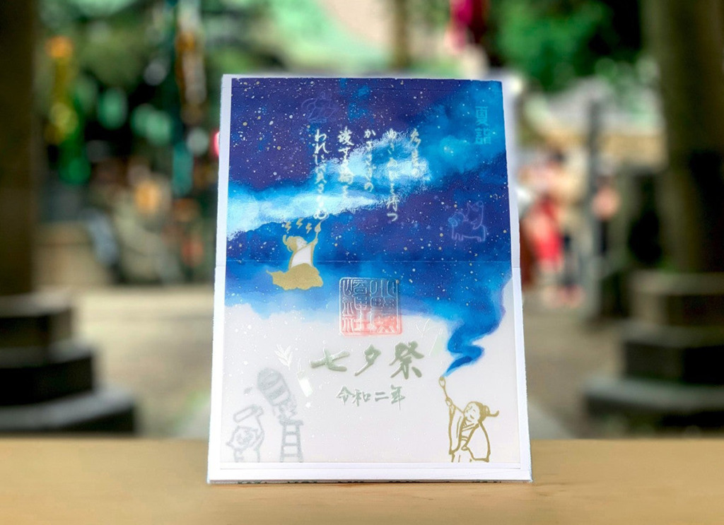 小野照崎神社 7月特別御朱印
