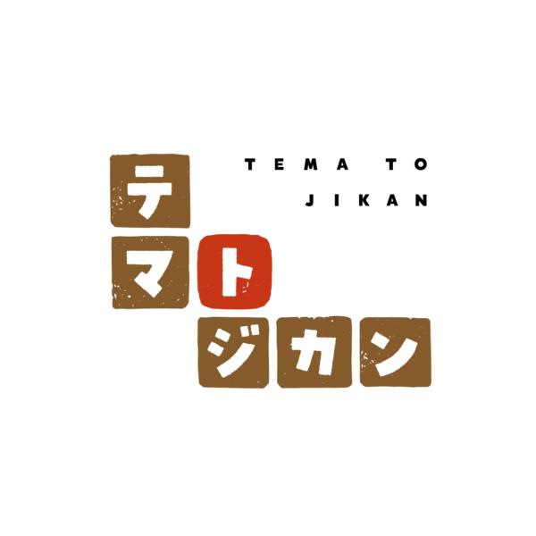 テマトジカン - ロゴ展開形