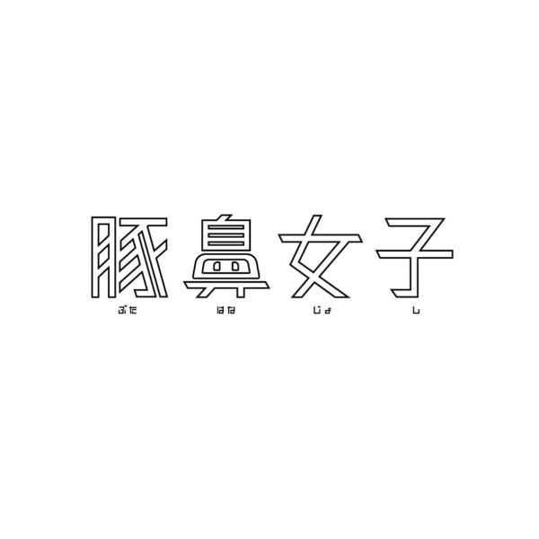 PHOTO BOOK『豚鼻女子』タイトルロゴ