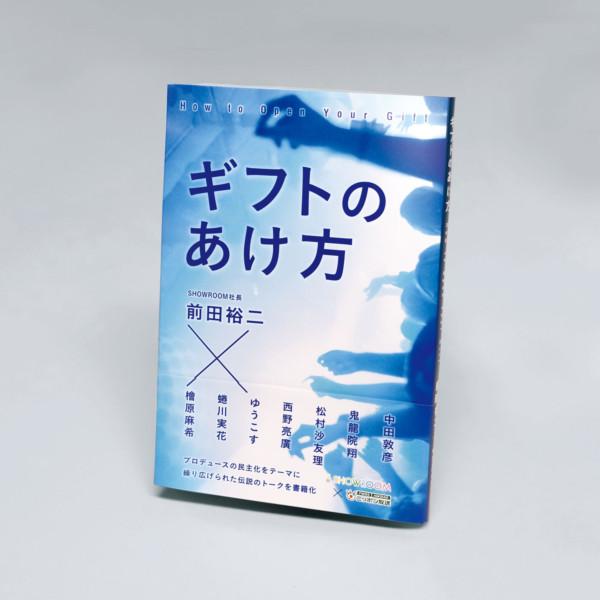 書籍『ギフトのあけ方』装丁