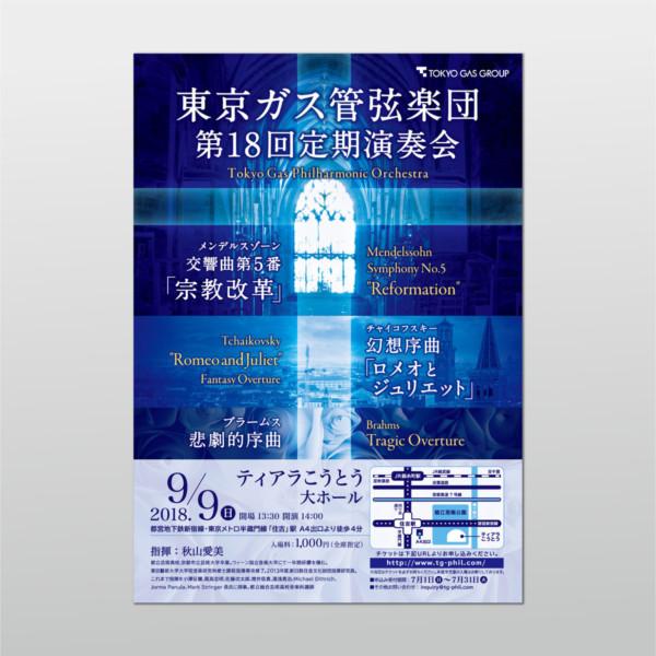 東京ガス管弦楽団 第18回定期演奏会 ポスター・パンフレット