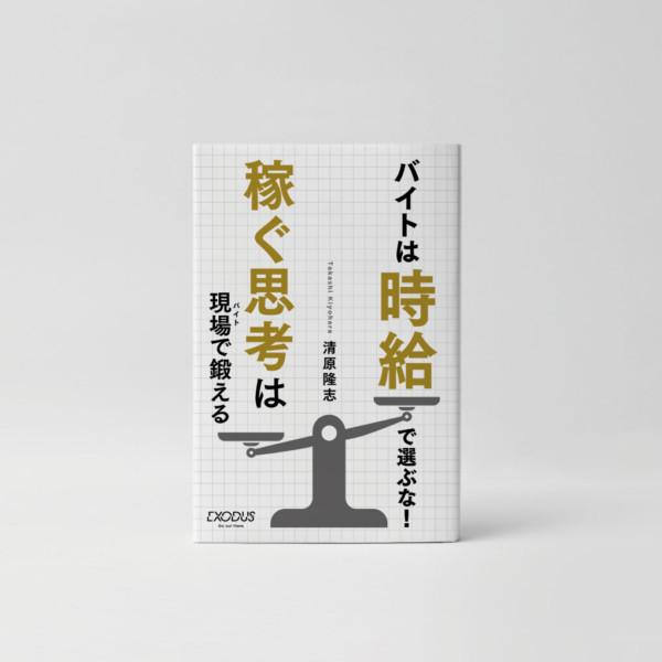 書籍『バイトは時給で選ぶな! 』表紙デザイン