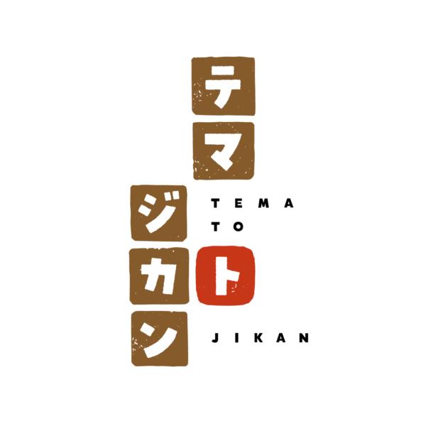 テマトジカン - ロゴ展開形3