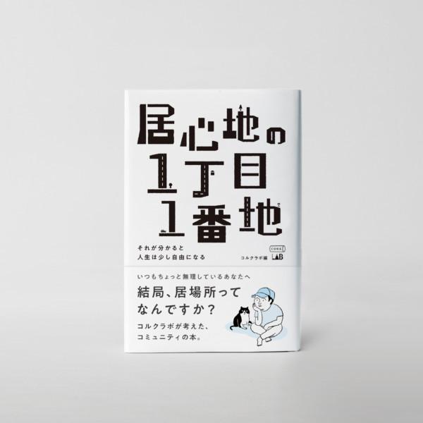 書籍『居心地の1丁目1番地』装丁