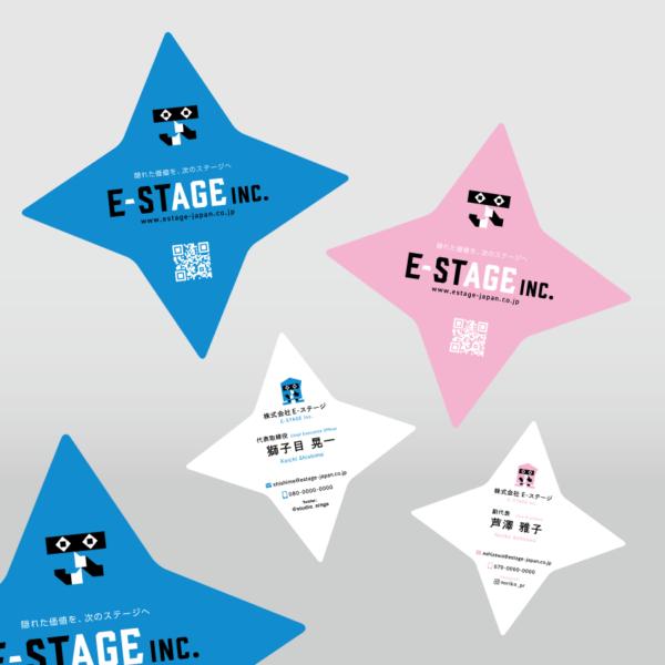 『株式会社E-ステージ』名刺デザイン 展開