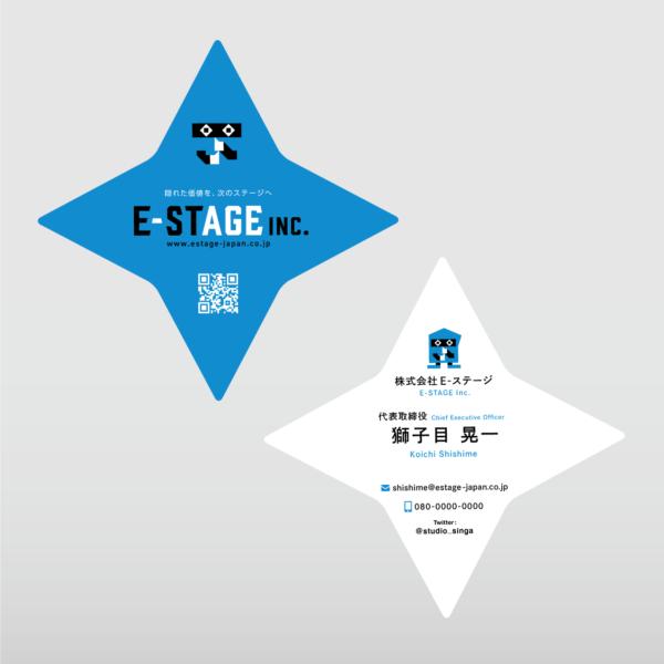 『株式会社E-ステージ』名刺デザイン
