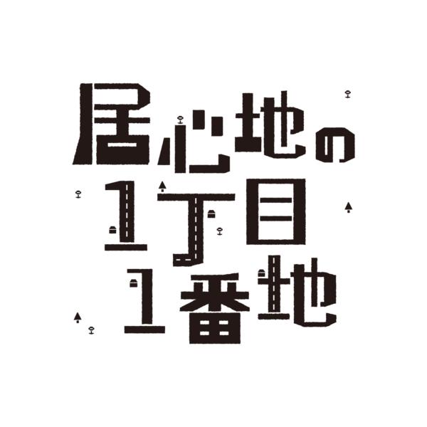 書籍『居心地の1丁目1番地』ロゴデザイン