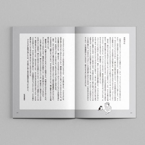 書籍『居心地の1丁目1番地』ページデザイン