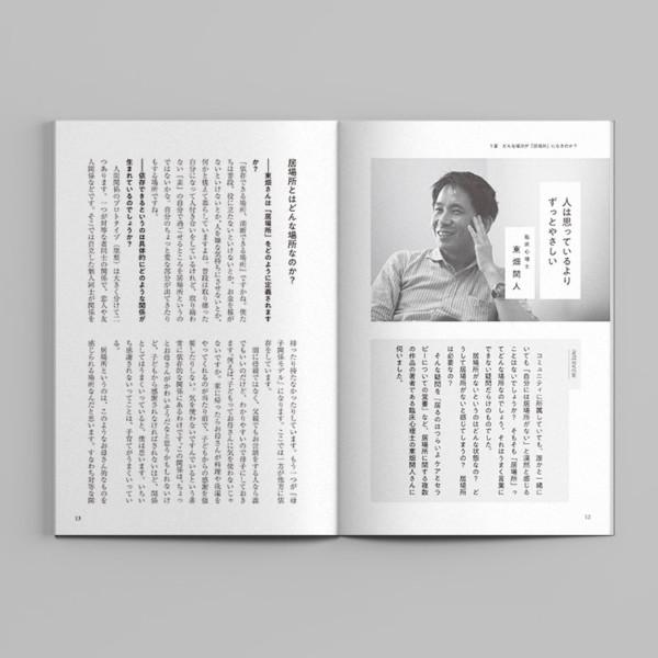 書籍『居心地の1丁目1番地』ページデザイン、フォーマット作成 1
