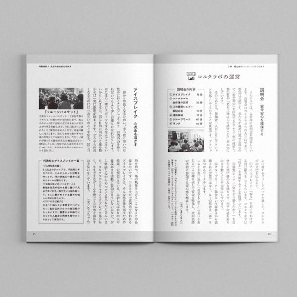 書籍『居心地の1丁目1番地』ページデザイン、フォーマット作成 3