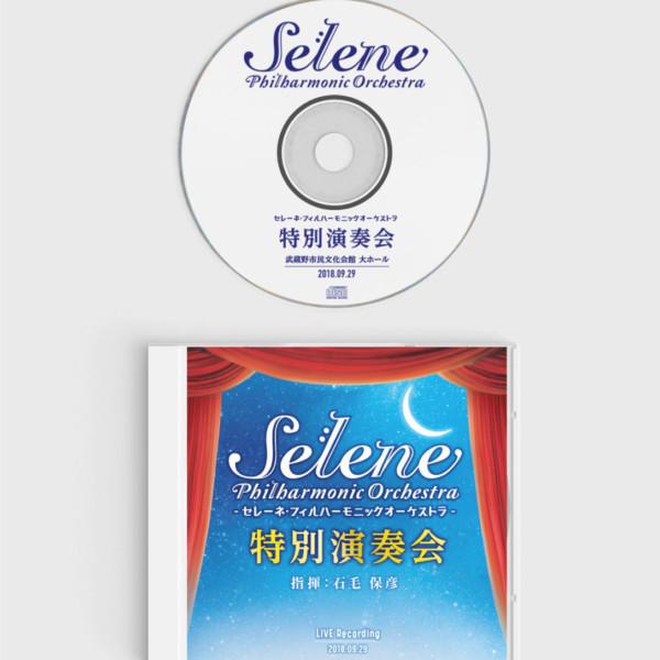 『Selene Philharmonic Orchestra』CDジャケット