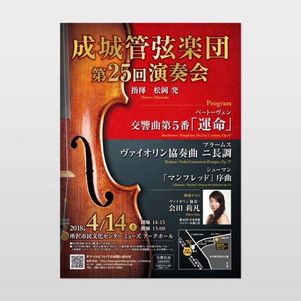 成城管弦楽団 第25回演奏会 告知用フライヤー・パンフレット
