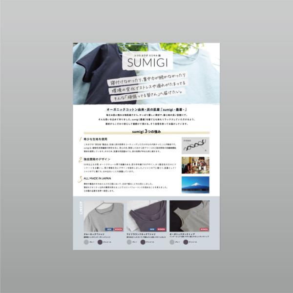 『SUMIGI』 フライヤーデザイン